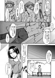 [Tsukishiro Saya] Nikuyoku Zuma wa Sentaku o Machigaeru #45