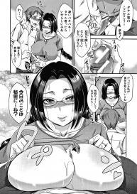 [Tsukishiro Saya] Nikuyoku Zuma wa Sentaku o Machigaeru #47