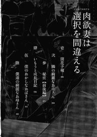 [Tsukishiro Saya] Nikuyoku Zuma wa Sentaku o Machigaeru #5
