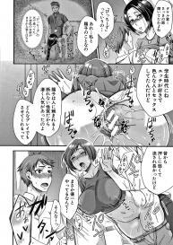 [Tsukishiro Saya] Nikuyoku Zuma wa Sentaku o Machigaeru #63