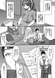 [Tsukishiro Saya] Nikuyoku Zuma wa Sentaku o Machigaeru #74