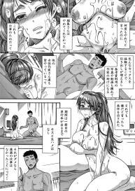 [Tsukishiro Saya] Nikuyoku Zuma wa Sentaku o Machigaeru #79