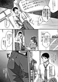 [Tsukishiro Saya] Nikuyoku Zuma wa Sentaku o Machigaeru #80