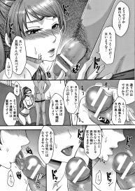 [Tsukishiro Saya] Nikuyoku Zuma wa Sentaku o Machigaeru #82