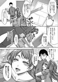 [Tsukishiro Saya] Nikuyoku Zuma wa Sentaku o Machigaeru #96