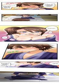 My First Time is with…. My Little Sister?! (Ongoing) [Porori] #246