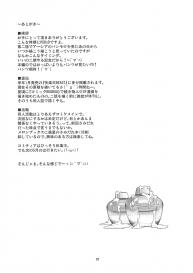 [Kurodenwa (Tonpu)] Asia Argento no Seisui no Tsukuri kata (Highschool DxD) #27