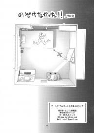 [Kurodenwa (Tonpu)] Asia Argento no Seisui no Tsukuri kata (Highschool DxD) #28