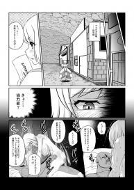 [Fuwa Fuwa Pinkchan] Gekka Midarezaki ~ Sono Ni ~ (Tales of Vesperia) #6