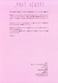 [Private Garden (Tsurusaki Takahiro)] Kuro Elf-san wa Mimi ga Yowai [English] #15