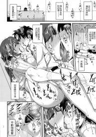 (C97) [Ronpaia (Fue)] Boudica to Tsukiaidashite Kekkou Tachimashita. (Fate/Grand Order) [Chinese] [黑锅汉化组] #12