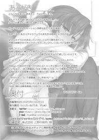 (C97) [Ronpaia (Fue)] Boudica to Tsukiaidashite Kekkou Tachimashita. (Fate/Grand Order) [Chinese] [黑锅汉化组] #31