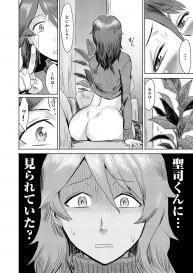 [Kuroiwa Menou] Gibo Ochi 1 #26