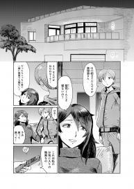 [Kuroiwa Menou] Gibo Ochi 1 #3