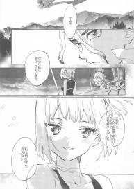 (The ROCK) [tcnc (Serizawa Nae)] HEAVENLY LOVER (Dr. STONE) #2
