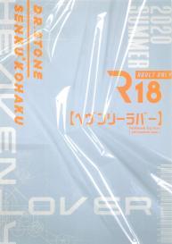 (The ROCK) [tcnc (Serizawa Nae)] HEAVENLY LOVER (Dr. STONE) #34