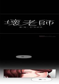 坏老师 | PHYSICAL CLASSROOM 5 [Chinese] #14