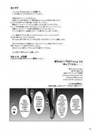 """[Imitation Moon (Narumi Yuu)] Kanojo wa Mou """"Onii-chan"""" to wa Yonde Kurenai… (Sword Art Online) [Digital] [English] #26"""