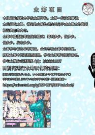 [Tsurikichi Doumei (Shiomi Yuusuke)] Yousei Joou (Various) [Chinese] [不咕鸟汉化组] #2