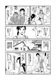 [Kokima Dai] Otto ga Shinimashita. Vol.01 #14