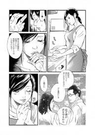 [Kokima Dai] Otto ga Shinimashita. Vol.01 #16