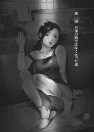 [Kokima Dai] Otto ga Shinimashita. Vol.01 #2