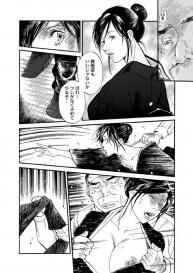[Kokima Dai] Otto ga Shinimashita. Vol.01 #24