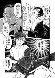 [Kokima Dai] Otto ga Shinimashita. Vol.01 #25