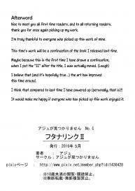 [Aju ga Mitsukarimasen (Aju)] Futana-LINK! II (Fairy Tail) [English] [EHCOVE] #24