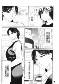 [Takasugi Kou] My Fair MILF [Chinese] #102