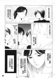 [Takasugi Kou] My Fair MILF [Chinese] #107