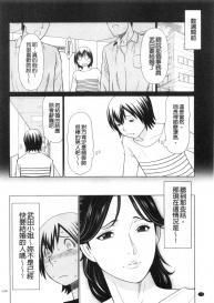 [Takasugi Kou] My Fair MILF [Chinese] #108