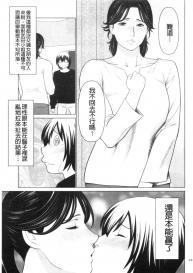 [Takasugi Kou] My Fair MILF [Chinese] #109