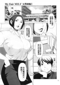 [Takasugi Kou] My Fair MILF [Chinese] #11