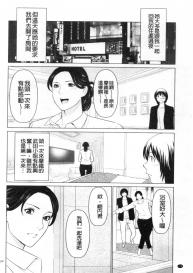 [Takasugi Kou] My Fair MILF [Chinese] #120