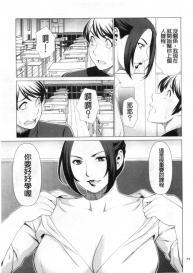 [Takasugi Kou] My Fair MILF [Chinese] #13