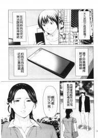 [Takasugi Kou] My Fair MILF [Chinese] #131