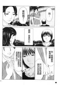 [Takasugi Kou] My Fair MILF [Chinese] #132