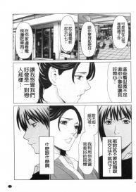[Takasugi Kou] My Fair MILF [Chinese] #133