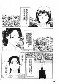 [Takasugi Kou] My Fair MILF [Chinese] #134