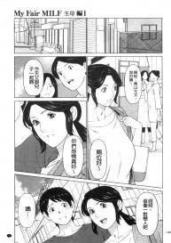 [Takasugi Kou] My Fair MILF [Chinese] #137