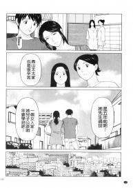 [Takasugi Kou] My Fair MILF [Chinese] #138