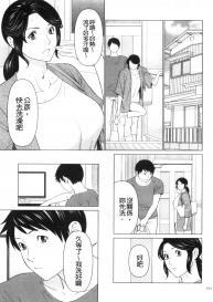 [Takasugi Kou] My Fair MILF [Chinese] #139