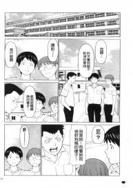 [Takasugi Kou] My Fair MILF [Chinese] #142