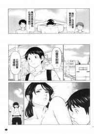 [Takasugi Kou] My Fair MILF [Chinese] #143