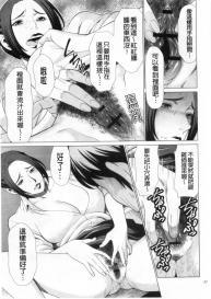 [Takasugi Kou] My Fair MILF [Chinese] #15