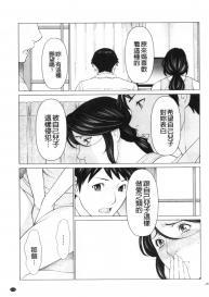 [Takasugi Kou] My Fair MILF [Chinese] #151