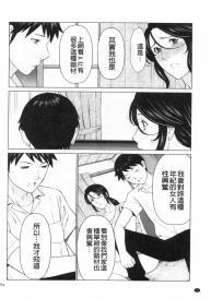 [Takasugi Kou] My Fair MILF [Chinese] #152