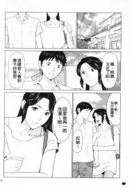[Takasugi Kou] My Fair MILF [Chinese] #162