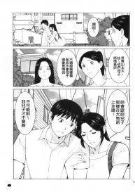 [Takasugi Kou] My Fair MILF [Chinese] #163